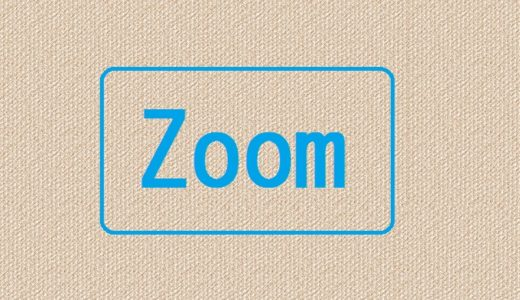 Zoomアップデート情報 zoom2.5.0
